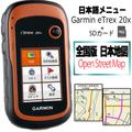 Garmin eTrex 20x 英語版 日本語化済み&日本語の日本地図&MicroSD 日本語カラーPDF説明書付き(32ページ)