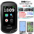 Garmin Oregon 700 英語版 日本語メニュー 全国版 山岳詳細地図 32GB SDカード タッチスクリーン ハンディGPS ガーミン オレゴン700