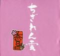 ちぎれん雲 奈LOVE マイクロファイバーミニタオル ピンク