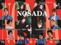 NOSADA~ようこそ池田屋へ~(Blue-ray版)