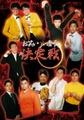 [DVD] お笑い番長決定戦