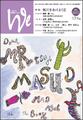We174号(2011年10・11月号)