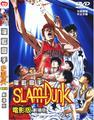 スラムダンク(劇場版) DVD