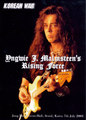 YNGWIE J.MALMSTEEN'S RISING FORCE/(DVD-R)KOREAN WAR[560]