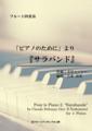 ④「ピアノのために」より『サラバンド』/ドビュッシー/フルート四重奏