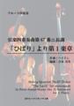④弦楽四重奏第67番「ひばり」第1楽章/ハイドン/フルート四重奏