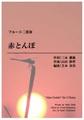 ②赤とんぼ/山田耕筰/フルート二重奏