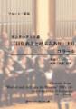 ③目覚めよと呼ぶ声あり(コラール)/J.S.バッハ/フルート三重奏