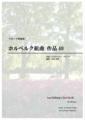 ④ホルベルク組曲/グリーグ/フルート四重奏
