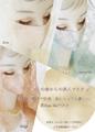 【抗菌・薄手で快適・ふんわり】☆日本製高級マスク☆美Frais Veilマスク