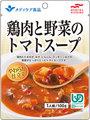 鶏肉と野菜のトマトスープ