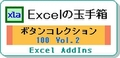 ボタンコレクション100 Vol.2