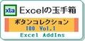 ボタンコレクション100 Vol.1(ボタン天国ユーザー優待)