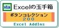 ボタンコレクション200(100~499ライセンス)
