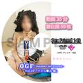 SexFriend 143「OGF - Omanko Girl Friend - Vol.37 イシュ◯ル 編」