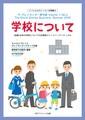 学校について-ソーシャルストーリー文例集3-
