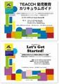 2冊セット『TEACCH幼児教育カリキュラムガイド』『Let's Get Startedさあ、はじめましょう』