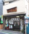 和菓子司うさぎや 練馬区富士見台