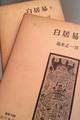 白居易 上下(中国詩人選集)