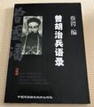 曽国藩・曽胡治兵語録  中国書