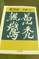 歎異抄(文庫)