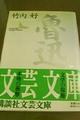 魯迅(文庫)