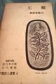 王維 (中国詩人選集)