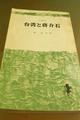 台湾と蒋介石