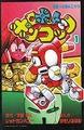 ロボットポンコッツ 1+2+豪! 下田淳&レッドカンパニー・タモリはタル 全9巻
