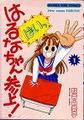 はるなちゃん参上! 秋吉由美子 全6巻