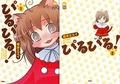 ぴるぴる! 塚本ミエイ 全2巻