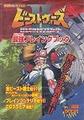 ビーストウォーズII  超生命体トランスフォーマー 最強プレイングブック