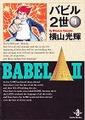 バビル二世 横山光輝 全8巻