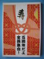 18 仙流『五周年だよ 全員集合!』菅生聡・高田由衣(KDC企画)スラムダンク同人誌
