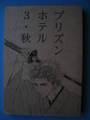 83 仙花『プリズンホテル3・秋』(Flowers OF Romance)スラムダンク同人誌