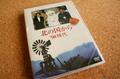 「北の国から」DVD98時代