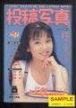 投稿写真 -石丸元章の5W1Hスペシャル パクってOK!!- 1993年8月号
