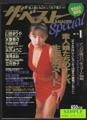 ザ・ベストMAGAZINE Special -ナンパ生撮りパンティヌード特集/素人娘たちのナンパ生下着ヌード- 1997年1月号