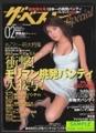 ザ・ベストMAGAZINE Special -衝撃!モリマン挑発パンティ大接写!- 2004年2月号