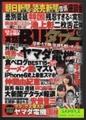 実話BUNKAタブー -気の毒な朝日たち- 2014年12月号