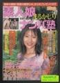 素人娘まるかじりナンパ塾 -肢体大開放!!真夏の絶頂GALからのプレゼント付- 1998年9月号