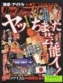 レッドゾーン RED ZONE VOL.2 -限界ブッチ切のスーパー実話誌見参!!!!-