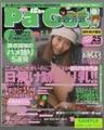 Gal's PaGet! ギャルズパゲット -日焼け跡ロ○乳!!- 2001年25号