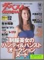 ザ・ベストMAGAZINE ORIGINAL  -制服美女のパンティ&パンストオークションヌード- 2001年11月号