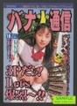 バナナ通信 -3Pだッ!Let's爆裂~!!- 1997年10月号