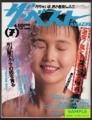 月刊ザ・ベストMAGAZINE -特集 激突!風と海と光とおんな- 1989年7月号