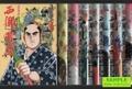 コミック西郷隆盛 全8巻セット