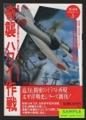 [歴史群像]太平洋戦史シリーズ Vol.1 -奇襲ハワイ作戦-