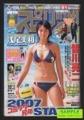 週刊ビッグコミックスピリッツ -コミック元年2007START!!- 2007年1月1日号