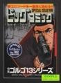 ビッグコミック別冊 特集ゴルゴ13シリーズ No.182